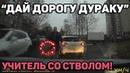 Автоподборка Дай дорогу дураку 💣Быдло Водитель со Стволом 70