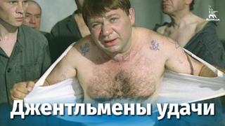 Джентльмены удачи (FullHD, комедия, реж. Александр Серый, 1971 г.)