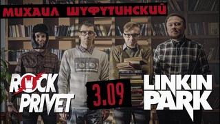Михаил Шуфутинский / Linkin Park - 3 Сентября (Cover by ROCK PRIVET )