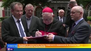 Пособничество в педофилии: скандал вокруг католической церки