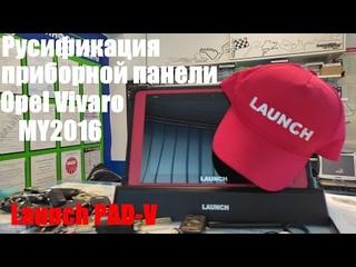 Смена языка приборки на русский в Опель Виваро MY2016