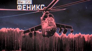 Военная приемка. Ми-35П. «Феникс» Самый быстрый в мире