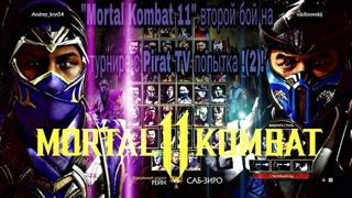 """""""Mortal Kombat 11""""второй бой на турнире с Pirat TV попытка!(2)!"""