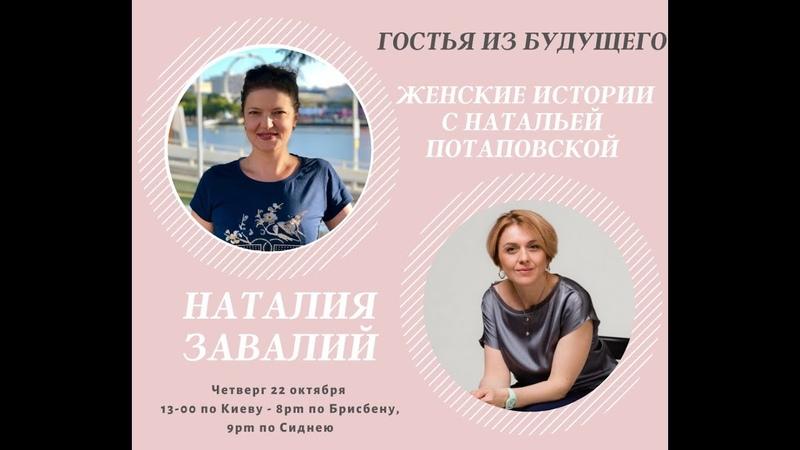 Гостья из Будущего Наталия Завалий Как найти свое место Женские истории с Натальей Потаповской