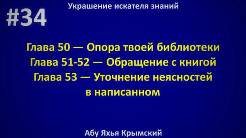34 Украшение искателя знаний Абу Яхья Крымский