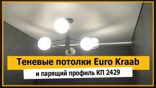 🚩 ✅ Теневые потолки Euro Kraab монтаж (евро крааб) и черный парящий профиль КП 2429 ⭐⭐⭐ Мне Потолок
