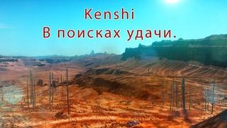 Kenshi База в пустыне - В поисках удачи.