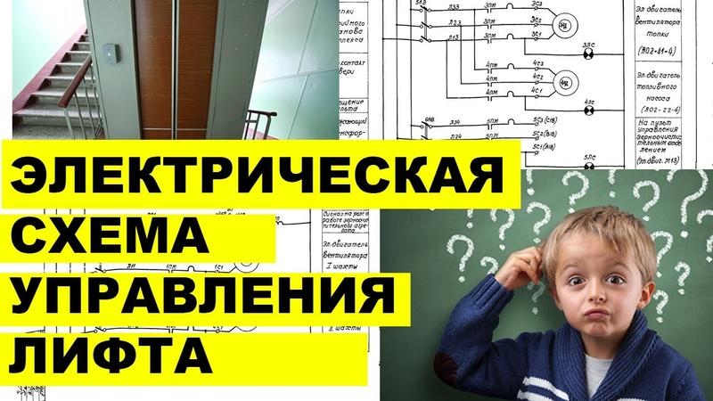 Самое понятное объяснение электрическая схема управления лифта