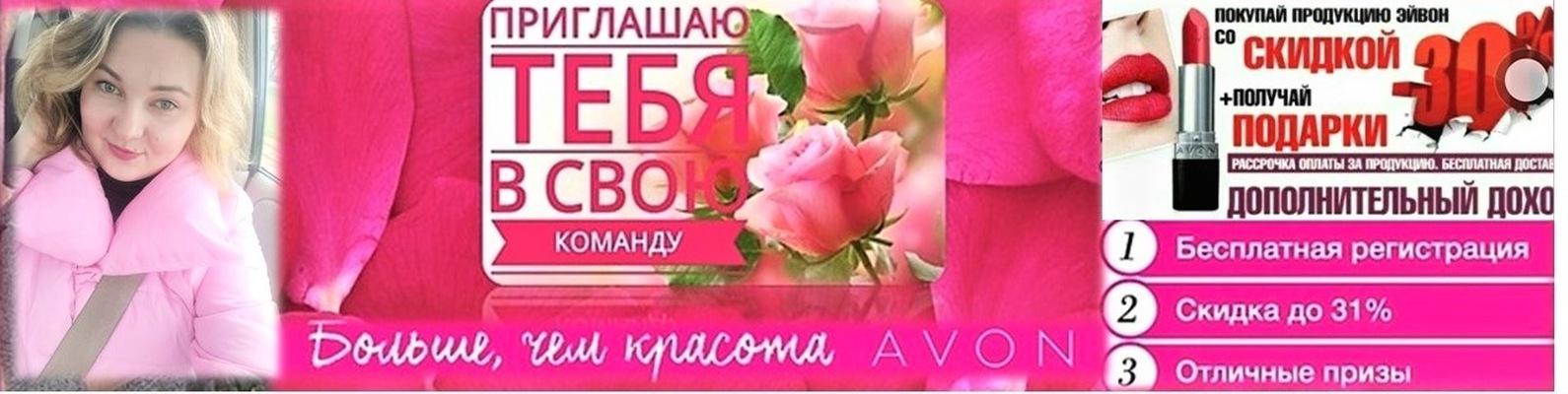 Косметика эйвон в беларуси регистрация косметика диор купить в украине