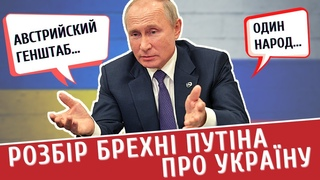 Історична брехня Путіна про Україну: розбір маразмів | @Історія для дорослих