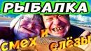 ★Рыбаки-всё будет клёво/Приколы на рыбалке/Девушки на рыбалке/Пьяные на рыбалке/Неудачи на рыбалке/★