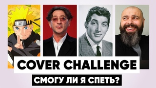 Naruto, Лепс, Dean Martin, Фадеев и др - Cover Challenge
