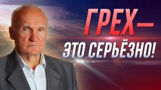 Грех – это не то, что вы думаете. 26 марта 2021 Алексей Осипов