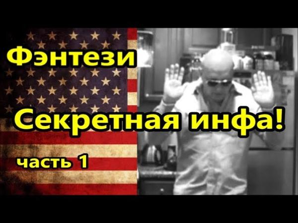 Фэнтези Секретная инфа часть 1 Важно услышать Америка США американцы Европа Россия