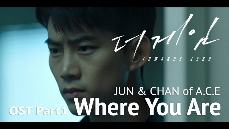 Official M V 준 찬 of A.C.E 에이스 Where You Are 드라마 더 게임:0시를 향하여 OST Pt.1 JUN CHAN of A.C.E