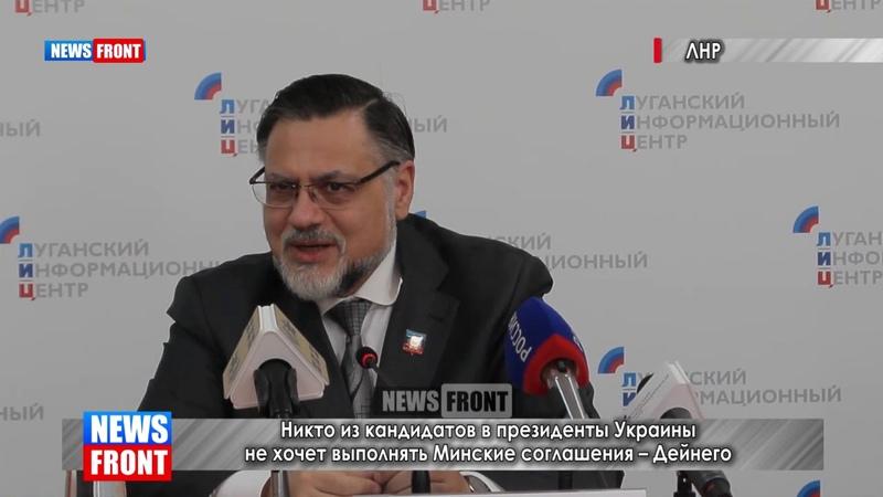 Никто из кандидатов в президенты Украины не хочет выполнять Минские соглашения Дейнего
