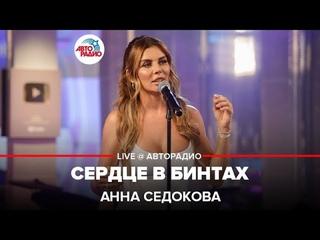 Анна Седокова - Сердце в Бинтах (LIVE @ Авторадио)