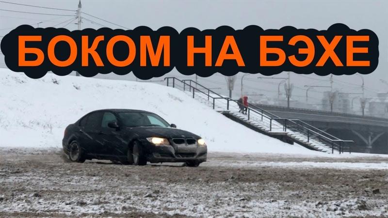 ПРОБУЕМ БОКОМ НА БЭХЕ 320 E90 BMW СНЕГ SNOW ДРИФТ DRIFT