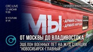 ОТС:Live | Агитпоезд «Мы – армия страны! Мы – армия народа!» в Новосибирске. Прямая трансляция