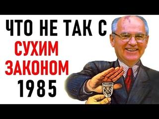 СССР «СУХОЙ ЗАКОН» ПРАВДА И ЛОЖЬ! Михаил Горбачев и Антиалкогольная кампания