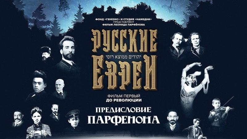 Русские евреи Фильм первый С предисловием Леонида Парфенова
