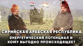 Сирийский конфликт с точки зрения геоэкономики. Борис Марцинкевич
