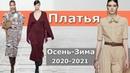 Платья осень-зима 2020-2021 ! Полный гид на Трендовые модели