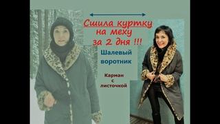Шью куртку на меху/Шалевый воротник/Прорезной КАРМАН с листочкой/Сшила за 2 дня !!! #сшитькуртку