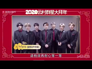 Bts new year's greeting.