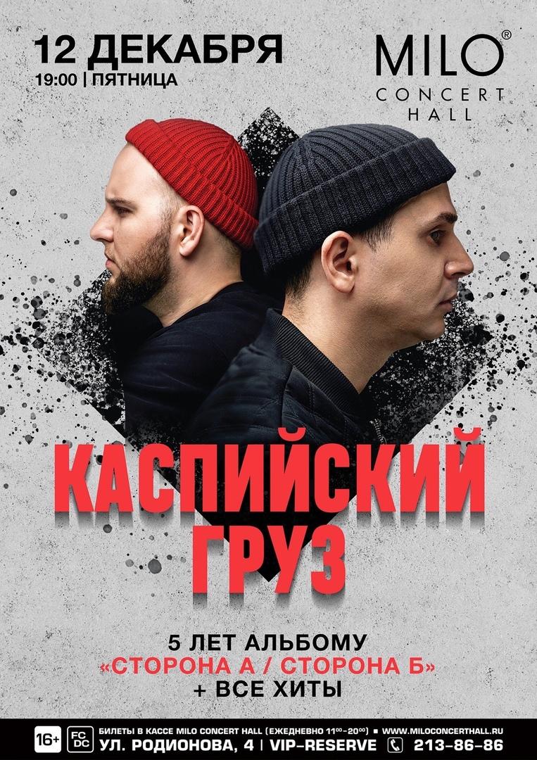Афиша Нижний Новгород Каспийский Груз / 12 декабря / Нижний Новгород