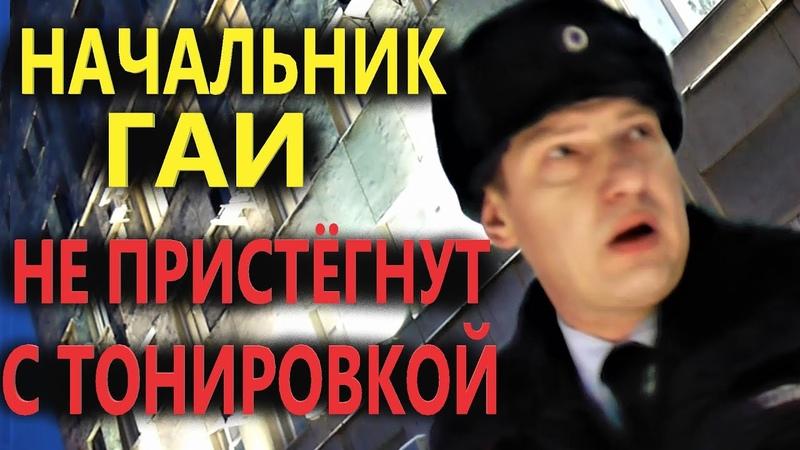 НАЧАЛЬНИК ГАИ ПОПАЛСЯ ЮРИСТУ Антону Долгих непристёгнутый и с тонировкой Как говорить с полицией