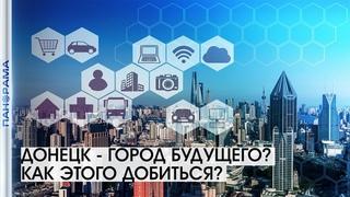 Цифровой двойник Донецка: умные технологии в городе.