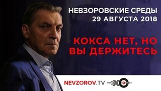 Невзоровские среды на радио «Эхо Москвы» . Эфир от