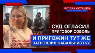 Суд огласил приговор Соболь, и Пригожин тут же затроллил навальнистку (Руслан Осташко)