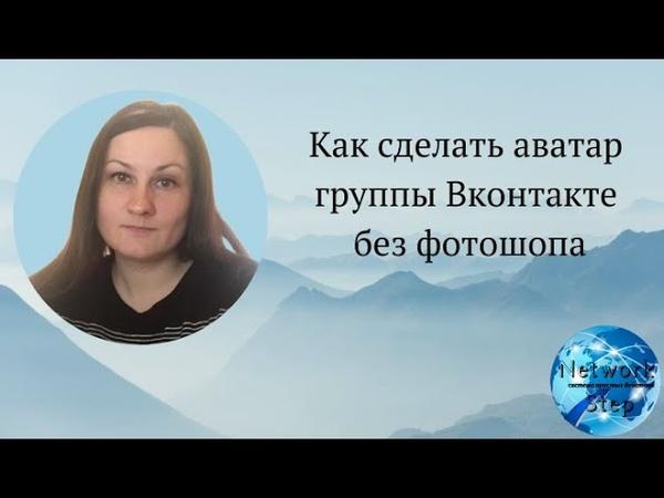 Как сделать аватар группы Вконтакте без фотошопа