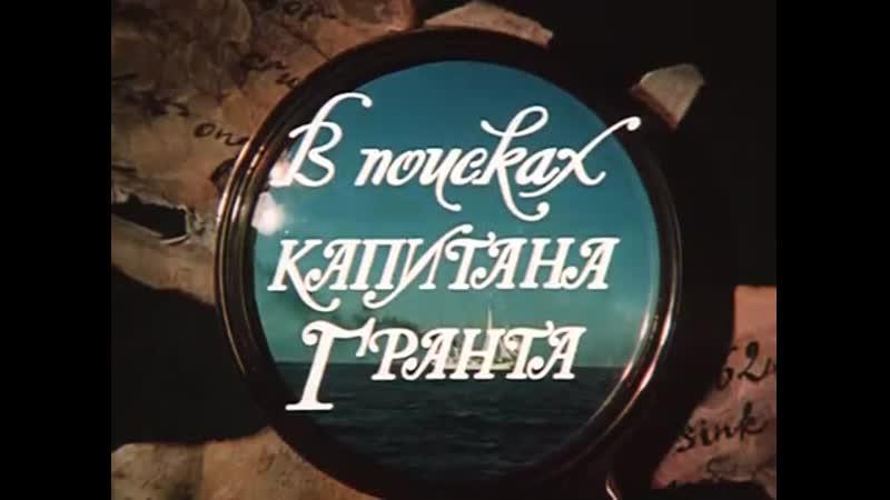 В поисках капитана Гранта музыка Игоря КАНТЮКОВА