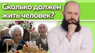 Что нужно изменить в питании, чтобы прожить до 100 лет? / Сколько лет должен жить человек?