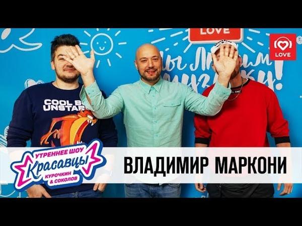 Владимир Маркони в гостях у Красавцев Love Radio