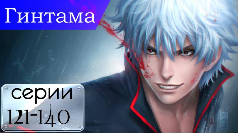 Гинтама Gintama 銀魂 121 140 серии