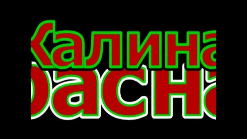 Хип хоп в наручниках Память mp4