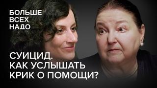 Суицид. Как услышать крик о помощи? Елена Вроно и Ксения Сыроквашина