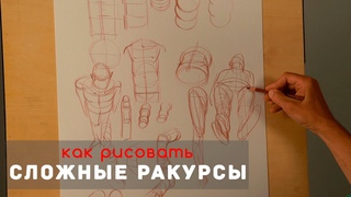 """Как рисовать """"Сложные ракурсы"""" - А. Рыжкин"""