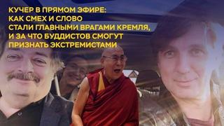 Как смех и слово стали главными врагами Кремля, и за что буддистов смогут признать экстремистами