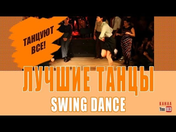 SWING DANCE ТАНЦУЕМ СВИНГ