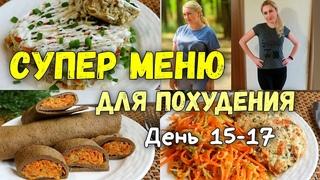 ПП РЕЦЕПТЫ и Меню для похудения на 3 дня 🔥Худеем Вместе!