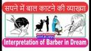 Interpretation of Barber in Dream सपने में नाइ की व्याख्या sapane mein nai kee vyaakhya