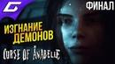 CURSE of ANABELLE 2 ➤ ИЗГНАНИЕ ЗЛА [Финал\Концовка]