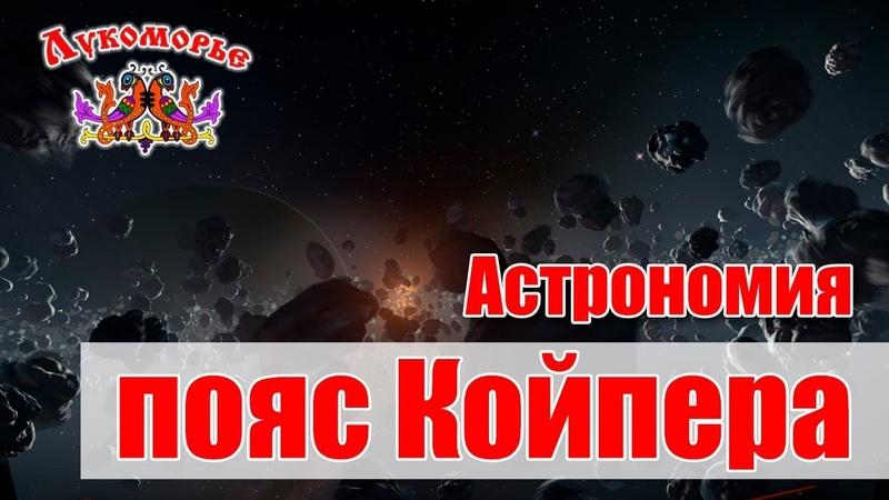 Астрономия Пояс Койпера Детская Видео Энциклопедия Лукоморье