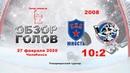 СКА-Юность-08 VS ХШМ-08_27.02.20