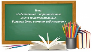 Русский язык. Собственные и нарицательные имена существительные. Большая буква в именах собственных